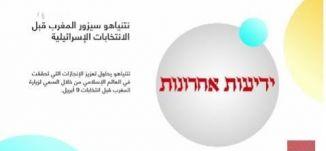 يديعوت أحرونوت: نتنياهو سيزور المغرب قبل الانتخابات الإسرائيلية،صباحنا غير،21-2-2019،قناة مساواة