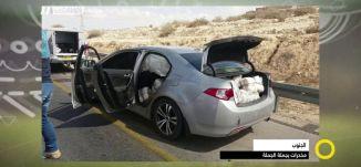 مطار بن غوريون .. الحقائب ما زالت في المطار -  وائل عواد -  صباحنا غير -17.10.2017-  مساوة