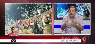 نبيل سلامة وعلاء ابو صالح - مكابي تل ابيب لا يقل عنصرية عن بيتار القدس - 26-4 -#التاسعة - مساواة