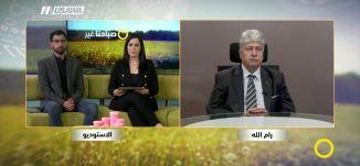 هل ستكون لقرارات المجلس الوطني تأثير على التحركات السياسية الفلسطينية؟،د. أحمد مجدلاني، 29.4.2018