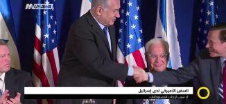 الرئيس الفلسطيني يهدد بإعادة النظر في الاتفاقات الموقعة مع إسرائيل،صباحنا غير،19-8-2018