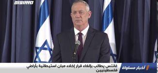 غانتس يطالب بإلغاء قرار إخلاء مبان استيطانية بأراضي فلسطينيين،اخبار مساواة،11.9.20،مساواة