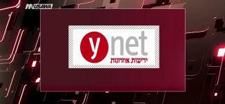 واي نت : نتنياهو: ليس لدينا مصلحة في الجبهات الفلسطينية ،مترو الصحافة ،09-12-2018،قناة مساواة