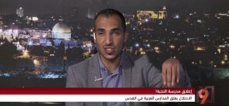 الاحتلال يغلق مدرسة النخبة في القدس! - لؤي بكيرات - التاسعة مع رمزي حكيم - 10-3-2017 - مساواة