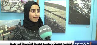 النقب: معرض يجسد محيط الشبيبة في رهط،اخبار مساواة 3.5.2019، قناة مساواة