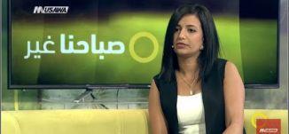 العادات الاستهلاكية بما يخص البيوت في الوسط العربي - نيفين طنوس - صباحنا غير- 25-7-2017 - مساواة