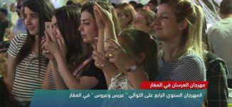 الانتخابات البرلمانية في الجزائر ! -view finder - 10-5-2017 - قناة مساواة الفضائية