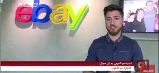 تقرير -المجتمع العربي يدخل مجال التجارة عبر الانترنت - بليغ صلادين - التاسعة - 18-8-2017