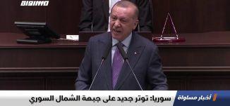 سوريا: توتر جديد على جبهة الشمال السوري، تقرير،اخبار مساواة،20.02.2020،قناة مساواة