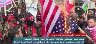 غضب شعبي فلسطيني بعد قرار ترامب  -view finder -9-12-2017 - قناة مساواة الفضائية