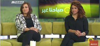 حوار وإتاحة - مجموعات من أجل التغيير المجتمعي - هبة غنادري أبو خضرة - صباحنا غير- 7.11.2017