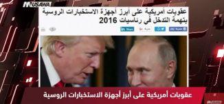 فرانس 24: عقوبات أمريكية على أبرز أجهزة الاستخبارات الروسية - الكاملة - مترو الصحافة، 16.3.2018