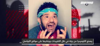 يصنع الكوميديا من بيته في ظل التقييدات وينشرها على مواقع التواصل،محمد القاق،المحتوى في رمضان،حلقة 22