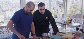'' خلينا صحيين ''  - الشيف جول شلوفي - عالطاولة - الحلقة الثامنة عشر - ج2- قناة مساواة الفضائية