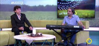 طرب من الزمن الجميل -  فهد طرودي ، ليئور أسعد - صباحنا غير- 30.11.2017 - قناة مساواة