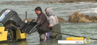 تقرير - واقع وتحديات جسر الزرقاء - #صباحنا_غير- 17-3-2016- قناة مساواة الفضائية