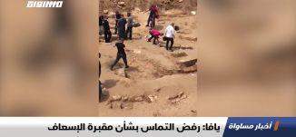 يافا: رفض التماس بشأن مقبرة الإسعاف،اخبار مساواة ،23.01.2020،قناة مساواة الفضائية