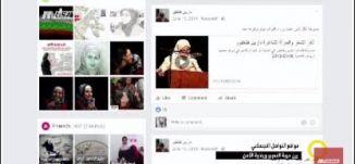 تقرير- مواقع التواصل الاجتماعي بين حرية التعبير ورقابة الأمن - نورهان ابو ربيع - صباحناغير- 8.8.2017