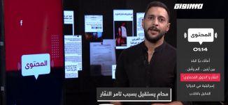 محامٍ يستقيل بسبب تامر النفّار،أحمد أمين الجابر،المحتوى، 26.08.2019، قناة مساواة