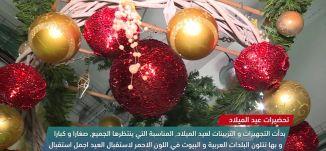 تحضيرات عيد الميلاد   -view finder - 24-11-2017-  قناة مساواة الفضائية