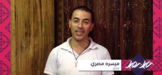 ميسرة مصري - معايدة اضحى ٢٠١٥- قناة مساواة الفضائية -كل عام وانتم بخير- Musawa Channel-