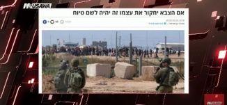 الجيش الإسرائيلي سيحقق في أحداث غزة للتغطية على أفعاله!، هأرتس ، مترو الصحافة، 11.4.2018