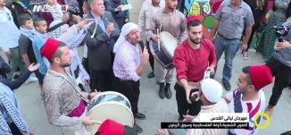 تقرير - ليالي القدس..للفنون الشعبية الزفة الفلسطينية - بليغ صلادين - صباحناغير- 24.10.2017