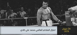 1979 اعتزال الملاكم العالمي محمد علي كلاي - ذاكرة في التاريخ - 26.6.2019،قناة مساواة