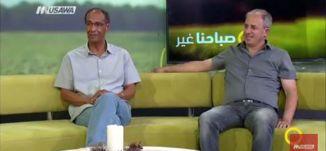 المغارة السحرية - رؤية جديدة لقصة علاء الدين - عفيف شليوط ، محمود صبح -  صباحنا غير- 20.9.2017