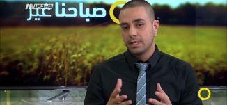 تمثيل العرب في الإعلام الإسرائيلي - كنان عساقلة - #صباحنا غير - 22-3-2017 - قناة مساواة الفضائية