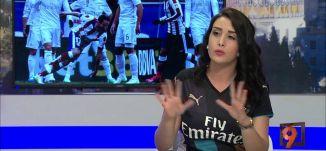"""ليلى قيش - هل هي اكتشافة الموسم؟! من """"صباحنا غير"""" الى الدوري الأوروبي بكرة القدم -20-5-#التاسعة"""