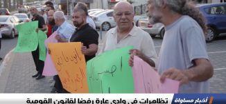 الرئاسة الفلسطينية: اللاجئون أساس الحل ،الكاملة،اخبار مساواة،5-8-2018-مساواة