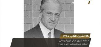 منظمة شتيرن تغتال الوزير البريطاني المقيم في فلسطين '' اللورد موين ''- ذاكرة في التاريخ- 5.11.2017