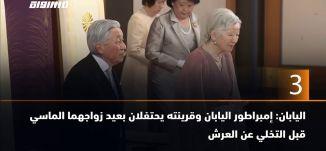 ب 60 ثانية - اليابان: إمبراطور اليابان وقرينته يحتفلان بعيد زواجهما الماسي قبل التخلي عن العرش11-4
