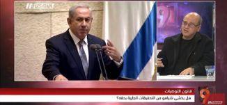 """""""قانون التوصيات""""؛ هل سيتم تقريب موعد الانتخابات؟ - محمد زيدان - التاسعة  - 28.11.2017"""