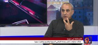 أليف صباغ وعبد كناعنة - سوريا وطرح الفيدرالية - 18-3-2016 - #التاسعة مع رمزي حكيم - مساواة