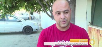 هل ترى أنّ التنمية البشرية موضوع مهم لأفراد المجتمع العربي ؟ - #صباحنا_غير- 27-9-2016 - مساواة