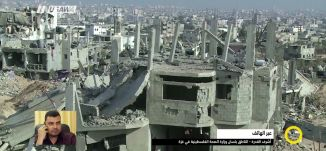 ''أصبنا 14 استهدافآ للطواقم الطبية في غزة ' د. أشرف القدرة، صباحنا غير،  18.12.17- مساواة