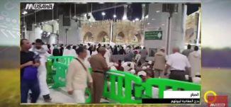 الحجاج .. بدء المغادرة لبيوتهم - وائل عواد - صباحنا غير -3.9.2017 - قناة مساواة الفضائية
