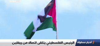 الرئيس الفلسطيني يتلقى اتصالا من ريفلين،اخبار مساواة ،18.03.2020،قناة مساواة الفضائية