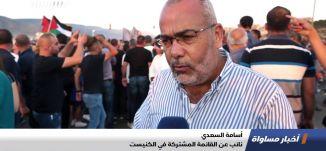 يوم غضب عربي ضد تقاعس الشرطة الإسرائيلية، تقرير،اخبار مساواة،04.10.2019،قناة مساواة