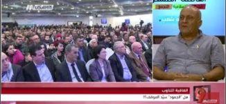 اتفاقية التناوب؛ أين لجنة الوفاق؟ - مصطفى كبها - التاسعة مع رمزي حكيم - 18-8-2017 - قناة مساواة