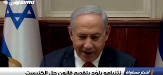 نتنياهو يلوّح بتقديم قانون حل الكنيست ،اخبار مساواة 27.5.2019، قناة مساواة