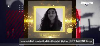 من عنّا GOT TALENT: مسابقة تفاعلية للاحتفاء بالمواهب الشابة ودعمها،خليل غضبان،المحتوى في رمضان،18