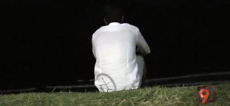 """نصّب نفسه """"خليفة"""" وقام بتعذيب أتباعه 20 عامًا - وائل عواد - 7-10-2016 - #التاسعة - قناة مساواة"""