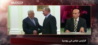 روسيا اليوم : الرئيس الفلسطيني يكشف لبوتين تفاصيل الأزمة مع إدارة ترامب ، مترو الصحافة، 13.2.2018