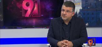 الحكم العسكري؛ اقتراح قانون لتعويض العرب - د. يوسف جبارين - 2-12-2016- #التاسعة - مساواة