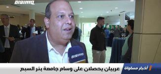 عربيان يحصلان على وسام جامعة بئر السبع، تقرير،اخبار مساواة،15.12.2019،قناة مساواة