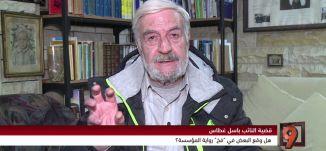 قضية النائب غطاس: ممنوع التأتأة واستهجن المطالبة باستقالته ! - سعيد نفاع - 27-12-2016- #التاسعة