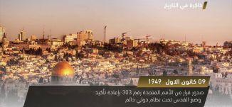 المملكة المتحدة تحتل القدس أثناء الحرب العالمية الأولى - ذاكرة في التاريخ -  9.12.2017 - مساواة